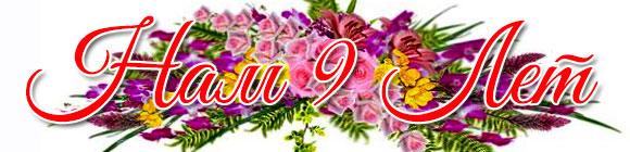 День рождения форума Нам 9 лет