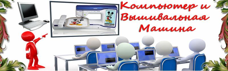Компьютер и вышивальная машина
