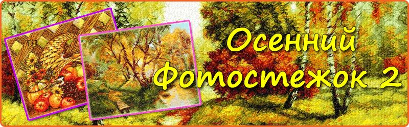 Осенний Фотостежок