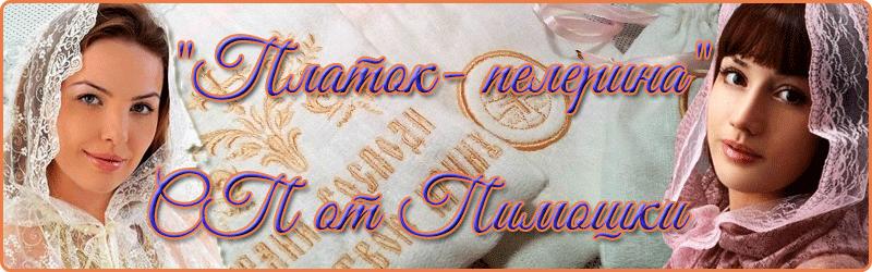 СП по пошиву платок - пелерины
