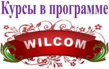 Уроки по работе в программе Wilcom