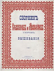 Сборник великорусских узоров для вышивания