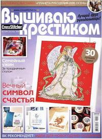 Вышиваю крестиком №13 (49) декабрь 2008