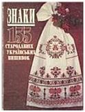 Знаки 155 стародавніх українських вишивок.