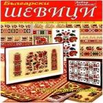 Журнал Болгарской народной вышивки крестиком.