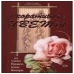 Декоративные цветы из ткани, бумаги, кожи, бисера