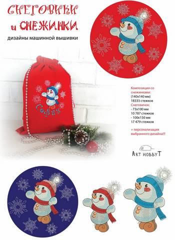 Новогодний СП Снеговики и снежинки от студии вышивки Art-hobbyT