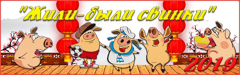 Жили-были свинки