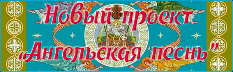Литургический комплект от Маруси Ангельская песнь