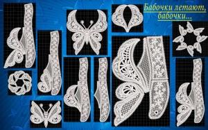 Кружевная фантазия Бабочки