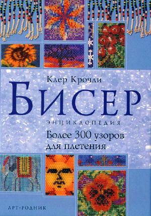 Бисер. Энциклопедия.