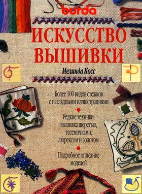 Искусство вышивки ( burda )