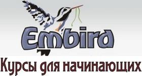 Уроки работы программы Embird