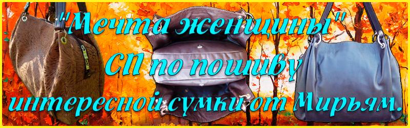 Мечта женщины СП пошив сумки