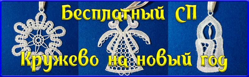 Вышиваем Кружево на новый год