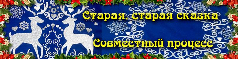 Вышиваем новогоднюю сказку