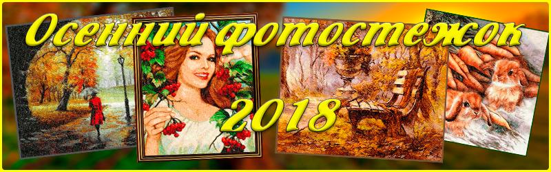 Осенний фотостежок 2018