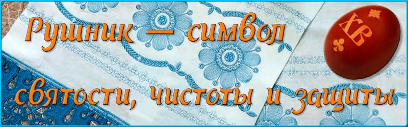 Рушник – символ святости, чистоты и защиты