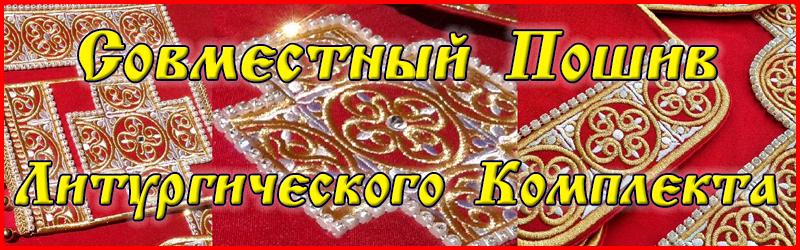 шьем Евхаристический комплект и закладку для Евангелия
