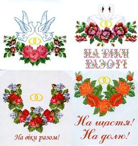 Свадебные рушники ( Весільні рушники ).