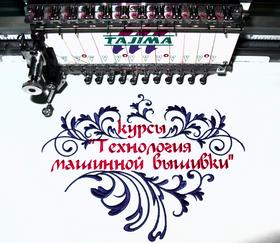 Уроки технология машинной вышивки