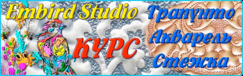 Уроки  Акварель, Трапунто, Стежка, Мягкая игрушка в Embird Studio