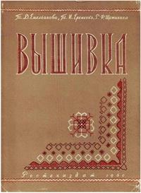 Емельянова Т.Д., Еременко Т.И., Щетинина Р.Ф. - Вышивка