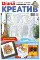 Diana КРЕАТИВ №2 2008