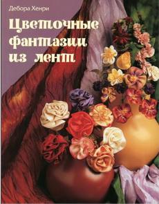 Дебора Хенри - Цветочные фантазии из лент.