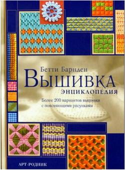 Вышивка Энциклопедия