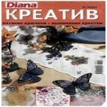 Diana Креатив №4 2007
