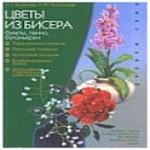 Цветы из бисера: букеты, панно, бутоньерки